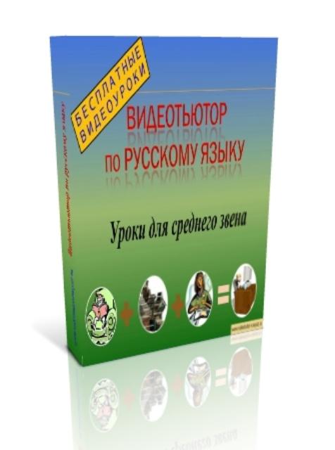 Готовимся к экзамену по русскому языку. Автор Валеева Наталья Александровна.