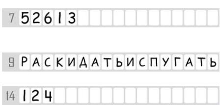 пример заполнения бланков по егэ по русскому языку - фото 4